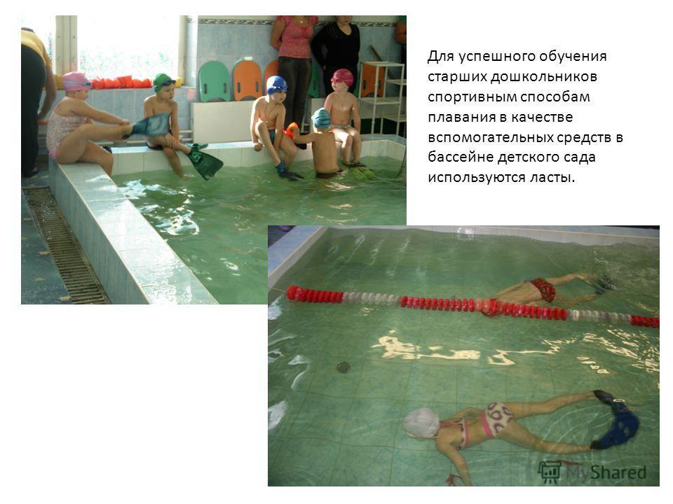 Для успешного обучения старших дошкольников спортивным способам плавания в качестве вспомогательных средств в бассейне детского сада используются ласты.