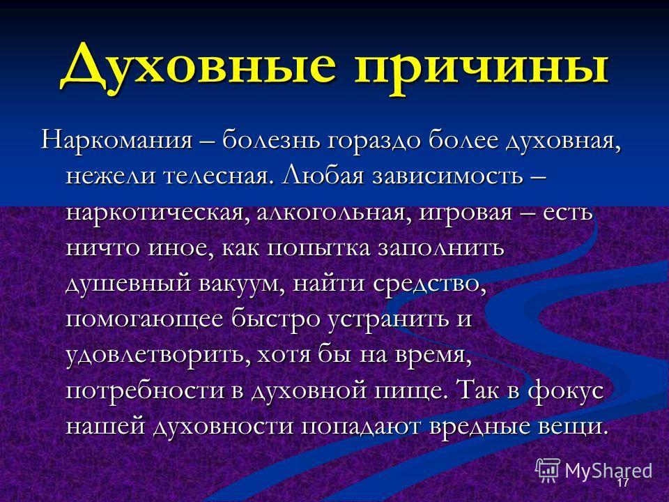 16 Дефекты воспитания выражаются в таких качествах личности, как: 1 гиперчувствительность; 2 перфекционизм; 3 идеализм; 4 эгоизм; 5 завистливость; 6 гордыня; 7 нетерпимость; 8 лень; 9 нечестность; 10 безответственность; 11 обидчивость