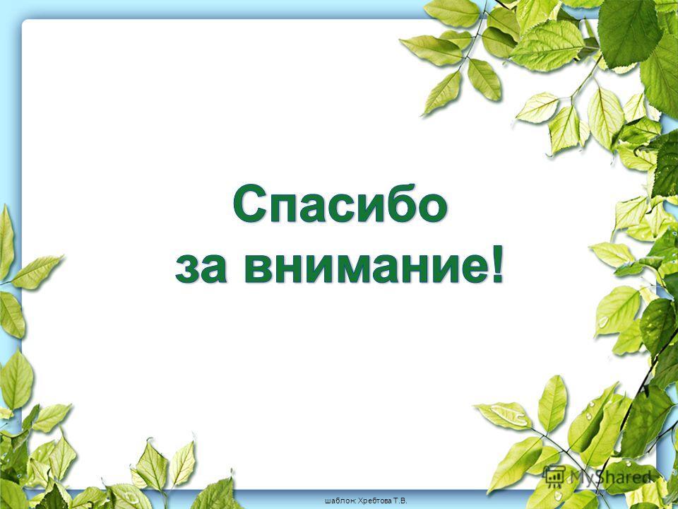 шаблон: Хребтова Т.В.