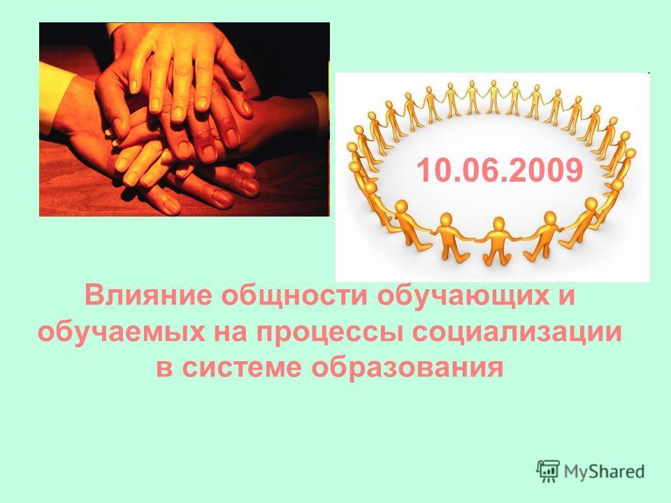 Влияние общности обучающих и обучаемых на процессы социализации в системе образования 10.06.2009