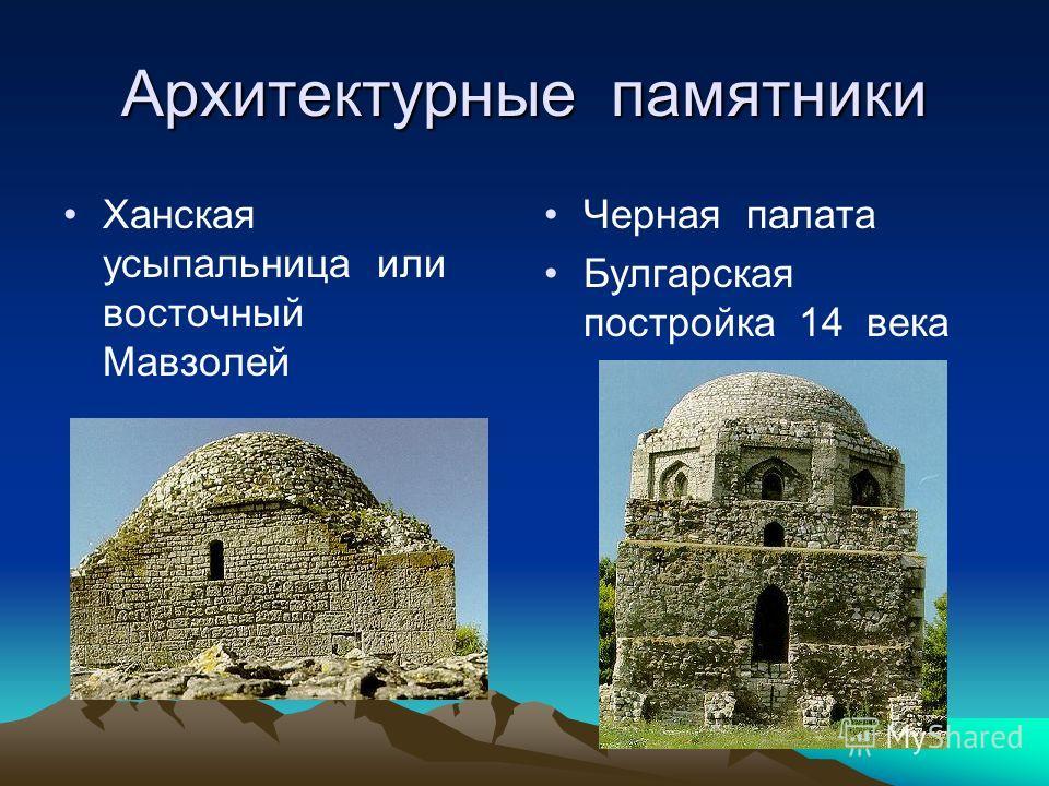 Архитектурные памятники Ханская усыпальница или восточный Мавзолей Черная палата Булгарская постройка 14 века