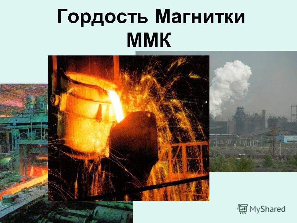 Гордость Магнитки ММК