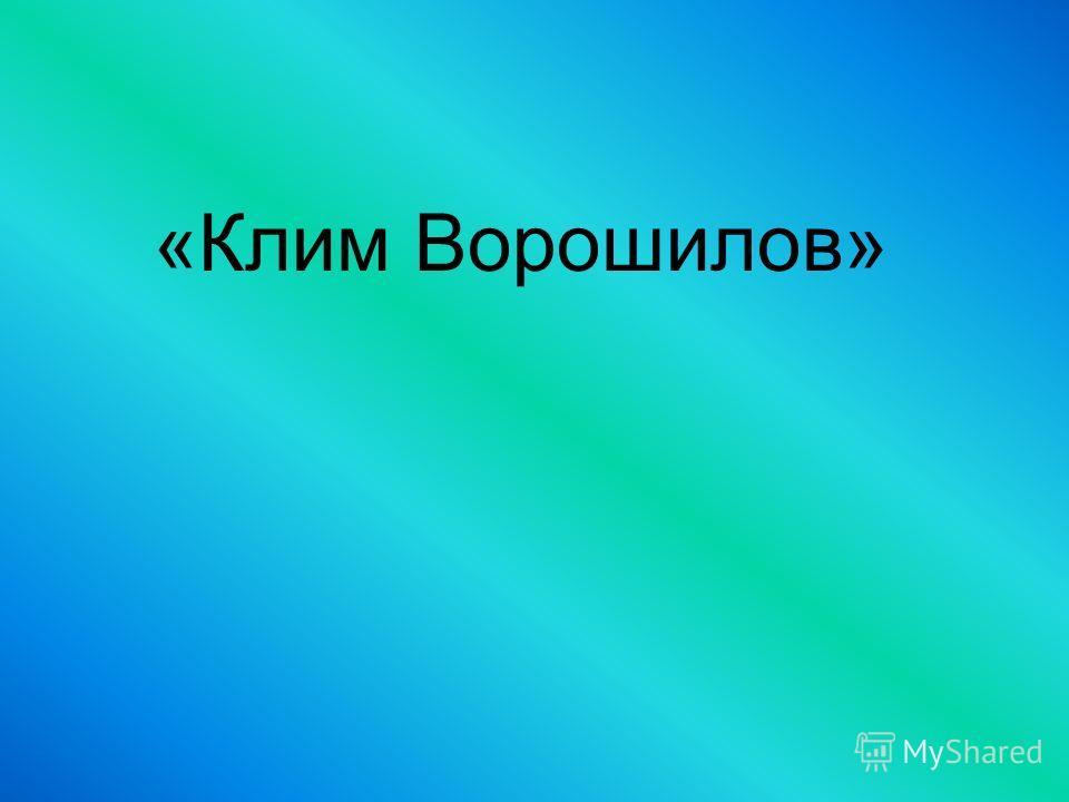 «Клим Ворошилов»