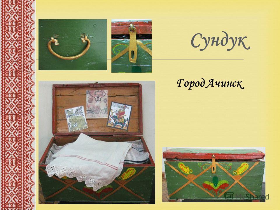 Сундук Город Ачинск