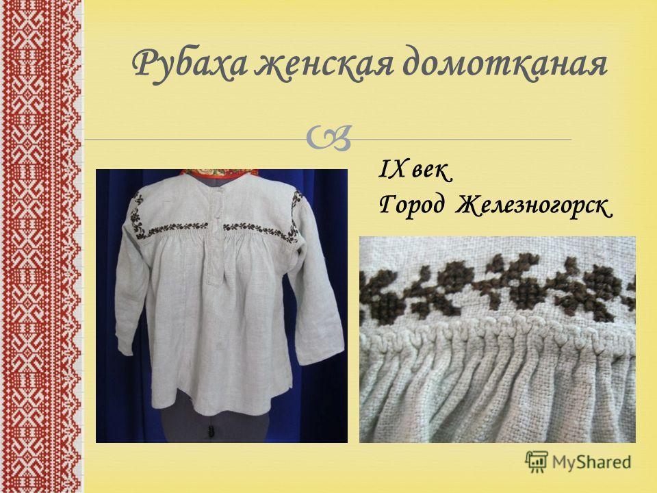 Рубаха женская домотканая IХ век Город Железногорск