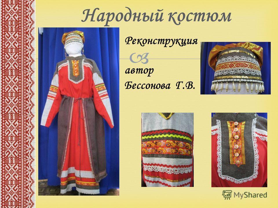 Народный костюм Реконструкция автор Бессонова Г.В.