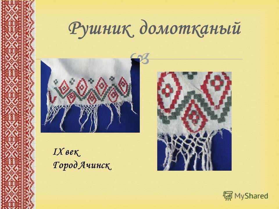 Рушник домотканый IХ век Город Ачинск