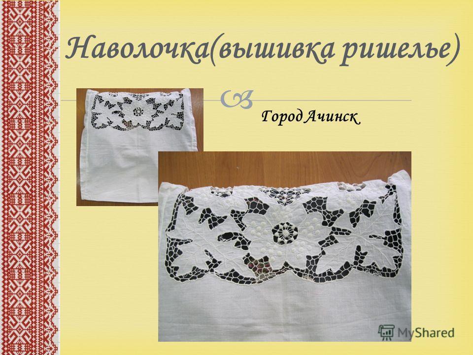Наволочка(вышивка ришелье) Город Ачинск
