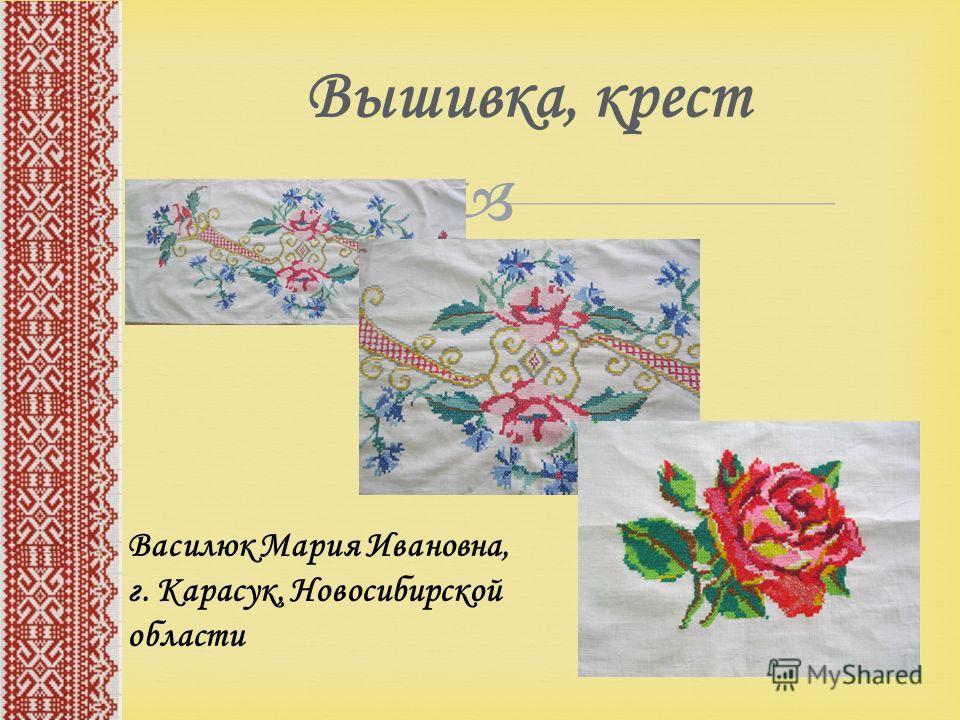 Вышивка, крест Василюк Мария Ивановна, г. Карасук, Новосибирской области