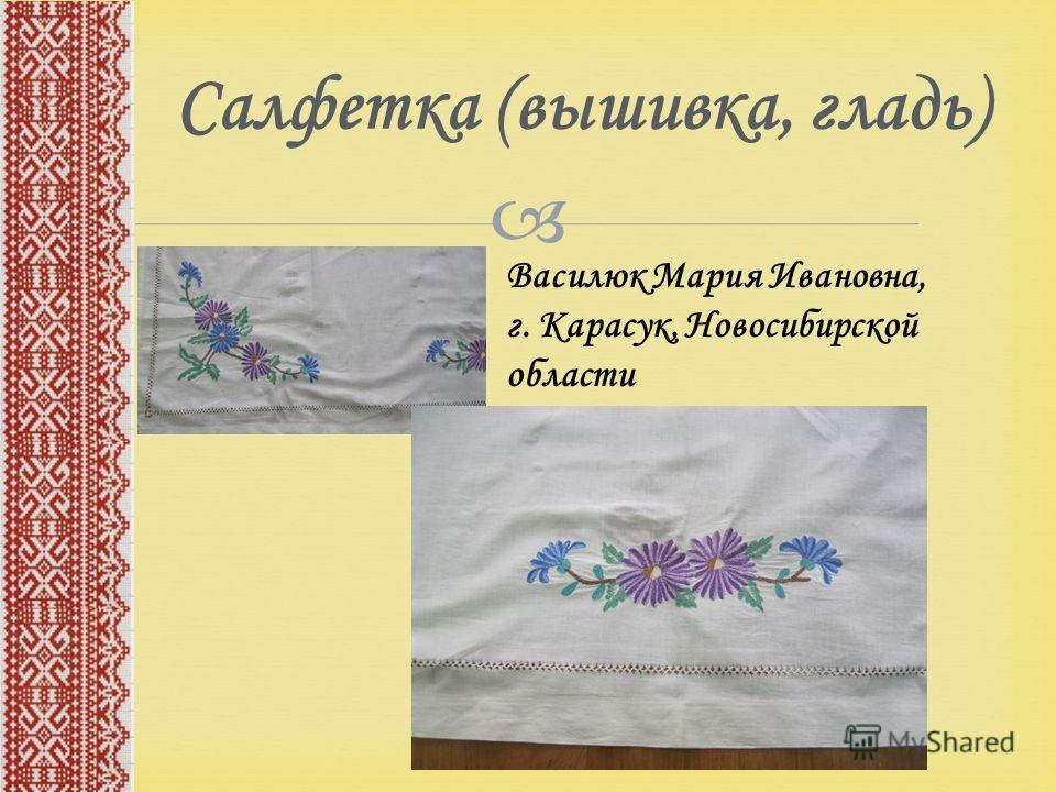 Салфетка (вышивка, гладь) Василюк Мария Ивановна, г. Карасук, Новосибирской области