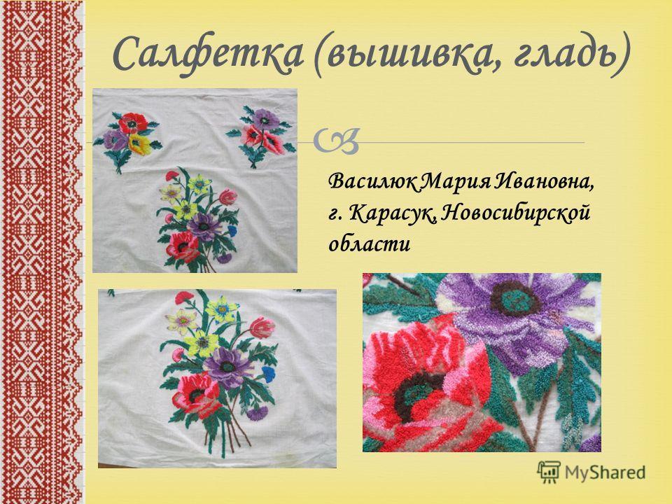 знакомство в новосибирской области г карасук