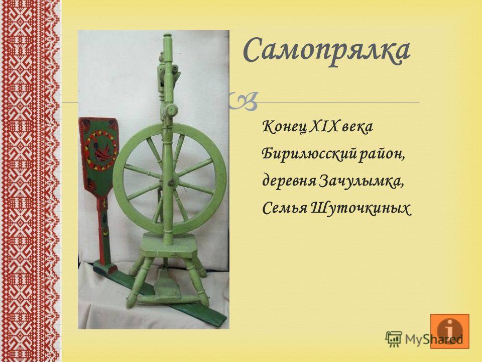 Самопрялка Конец ХIХ века Бирилюсский район, деревня Зачулымка, Семья Шуточкиных