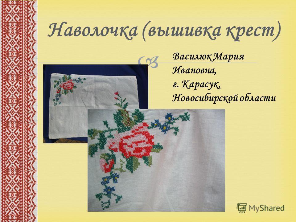 Наволочка (вышивка крест) Василюк Мария Ивановна, г. Карасук, Новосибирской области