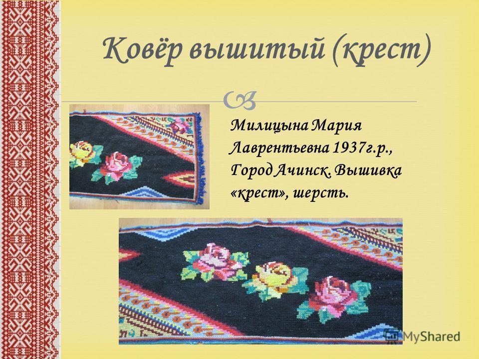 Ковёр вышитый (крест) Милицына Мария Лаврентьевна 1937г.р., Город Ачинск. Вышивка «крест», шерсть.