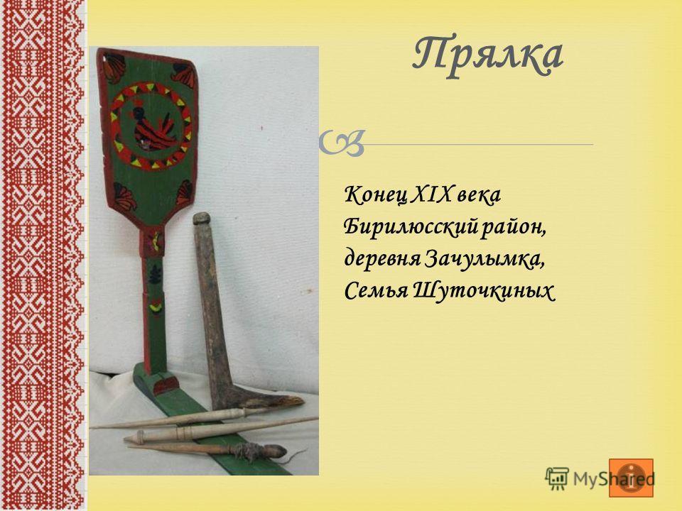Прялка Конец ХIХ века Бирилюсский район, деревня Зачулымка, Семья Шуточкиных