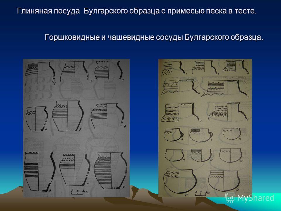 Глиняная посуда Булгарского образца с примесью песка в тесте. Горшковидные и чашевидные сосуды Булгарского образца.