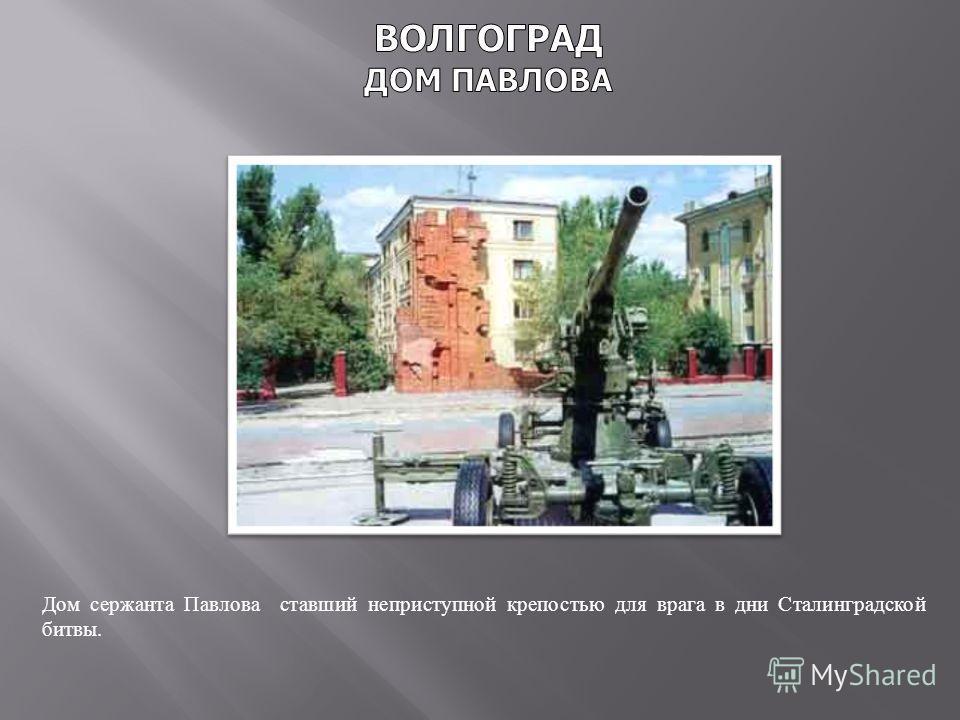 Дом сержанта Павлова ставший неприступной крепостью для врага в дни Сталинградской битвы.
