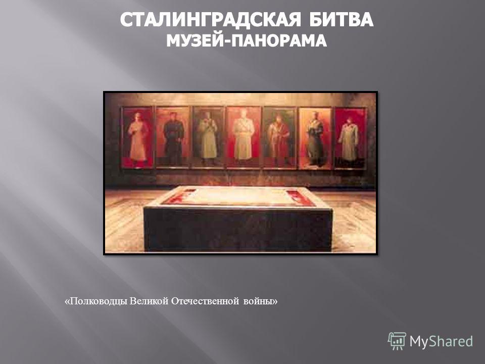 « Полководцы Великой Отечественной войны »