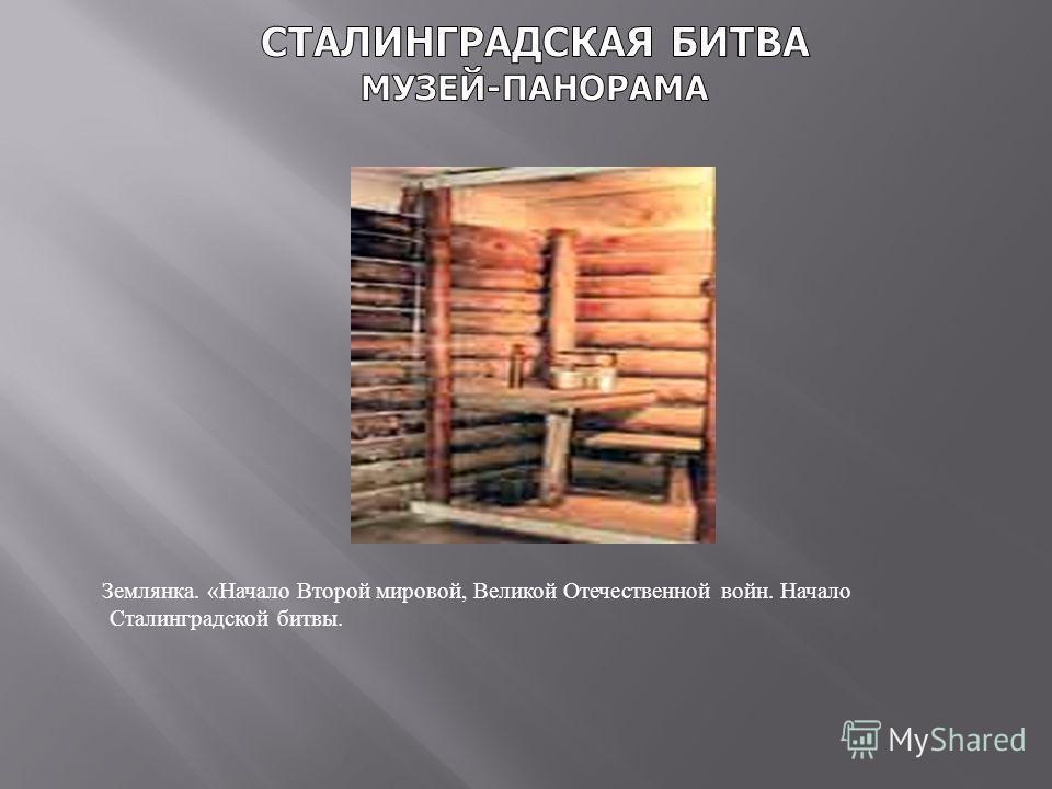 Землянка. « Начало Второй мировой, Великой Отечественной войн. Начало Сталинградской битвы.