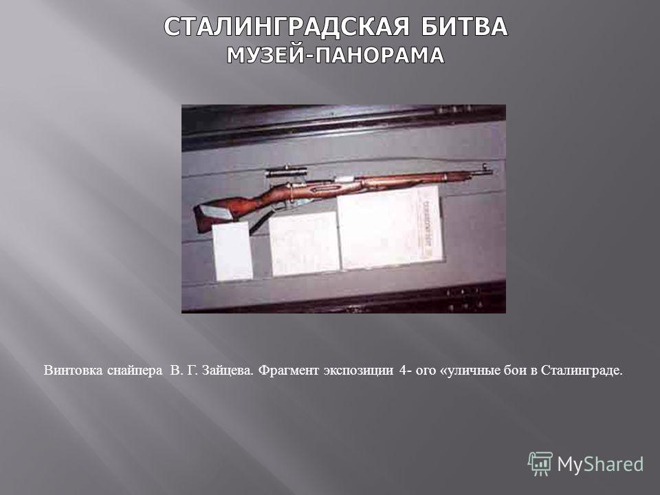 Винтовка снайпера В. Г. Зайцева. Фрагмент экспозиции 4- ого « уличные бои в Сталинграде.
