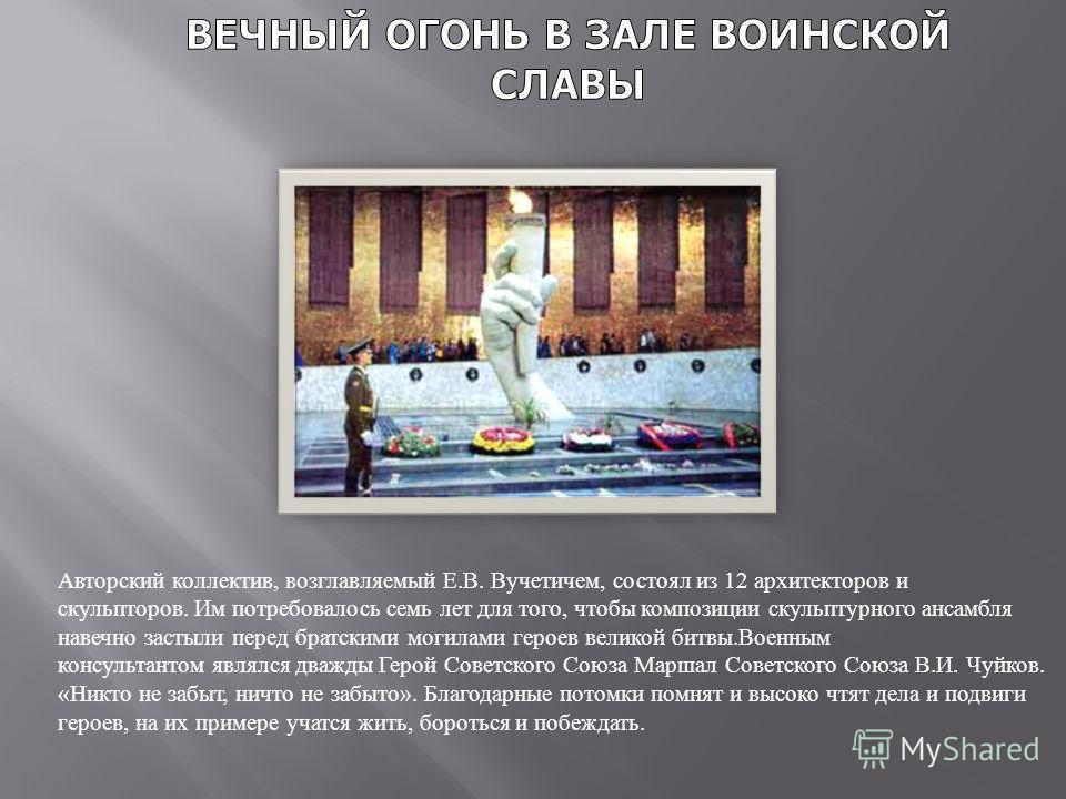 Авторский коллектив, возглавляемый Е.В. Вучетичем, состоял из 12 архитекторов и скульпторов. Им потребовалось семь лет для того, чтобы композиции скульптурного ансамбля навечно застыли перед братскими могилами героев великой битвы.Военным консультант