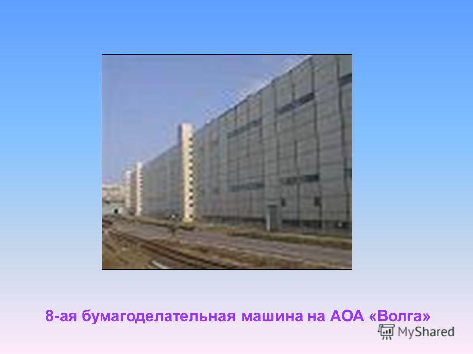 8-ая бумагоделательная машина на АОА «Волга»