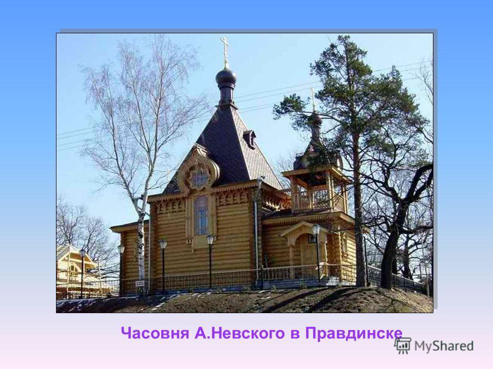 Часовня А.Невского в Правдинске