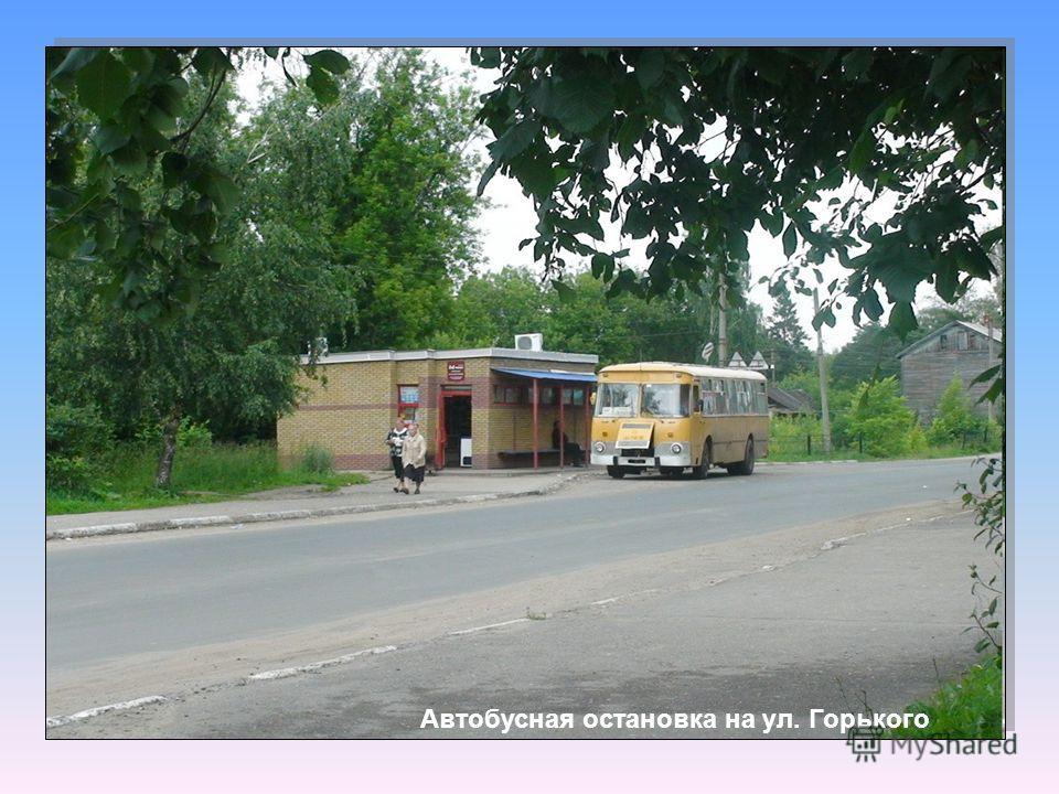 Автобусная остановка на ул. Горького