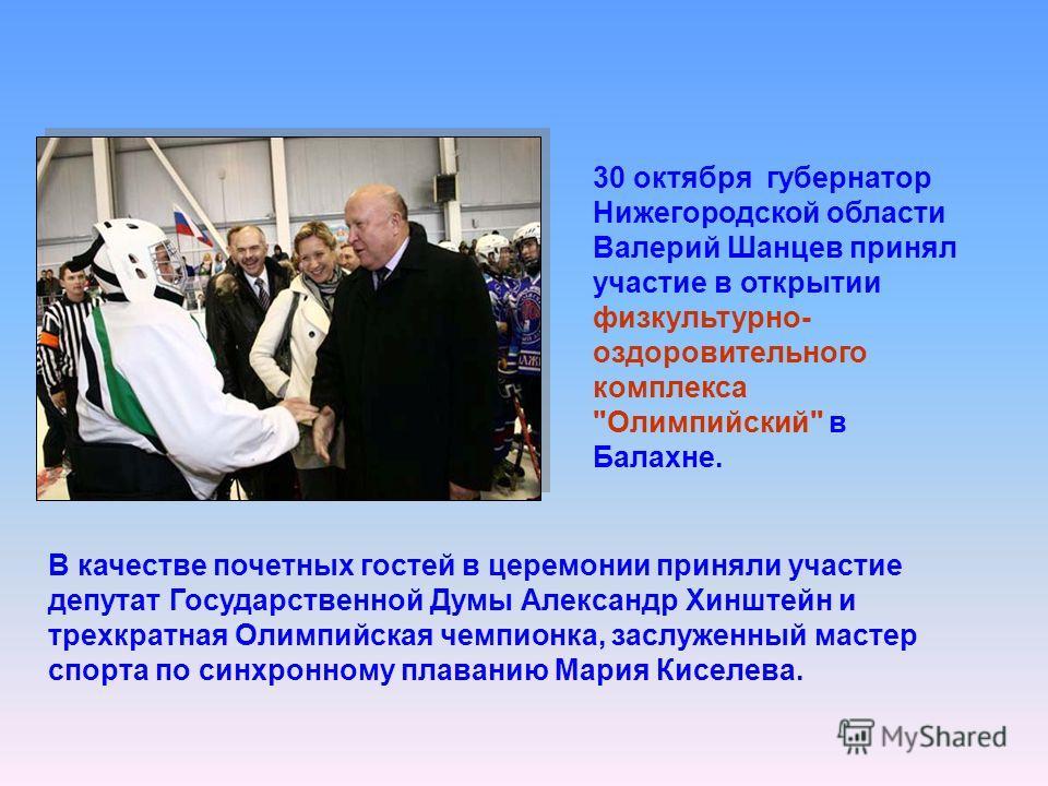 30 октября губернатор Нижегородской области Валерий Шанцев принял участие в открытии физкультурно- оздоровительного комплекса