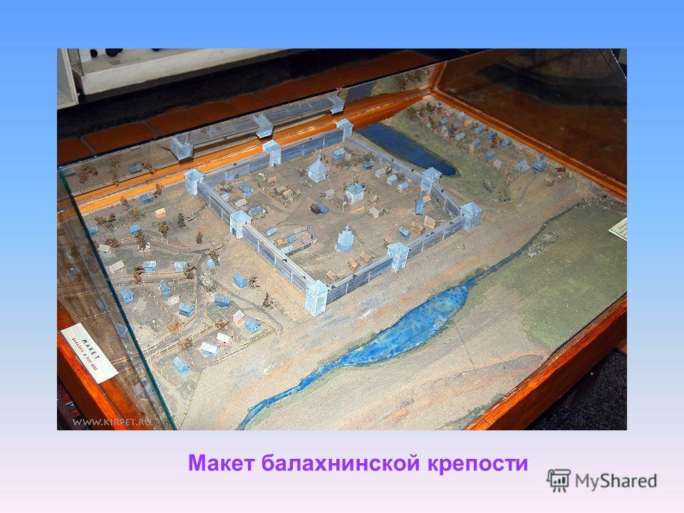 Макет балахнинской крепости