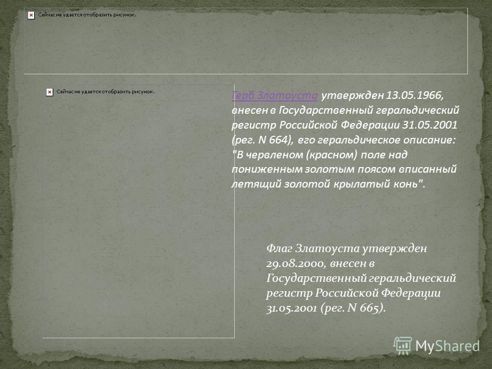Герб Златоуста утвержден 13.05.1966, внесeн в Государственный геральдический регистр Российской Федерации 31.05.2001 (рег. N 664), его геральдическое описание: