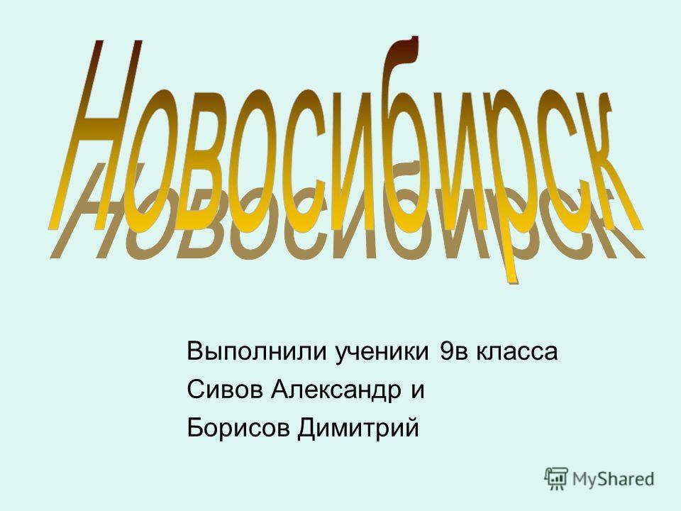Выполнили ученики 9в класса Сивов Александр и Борисов Димитрий