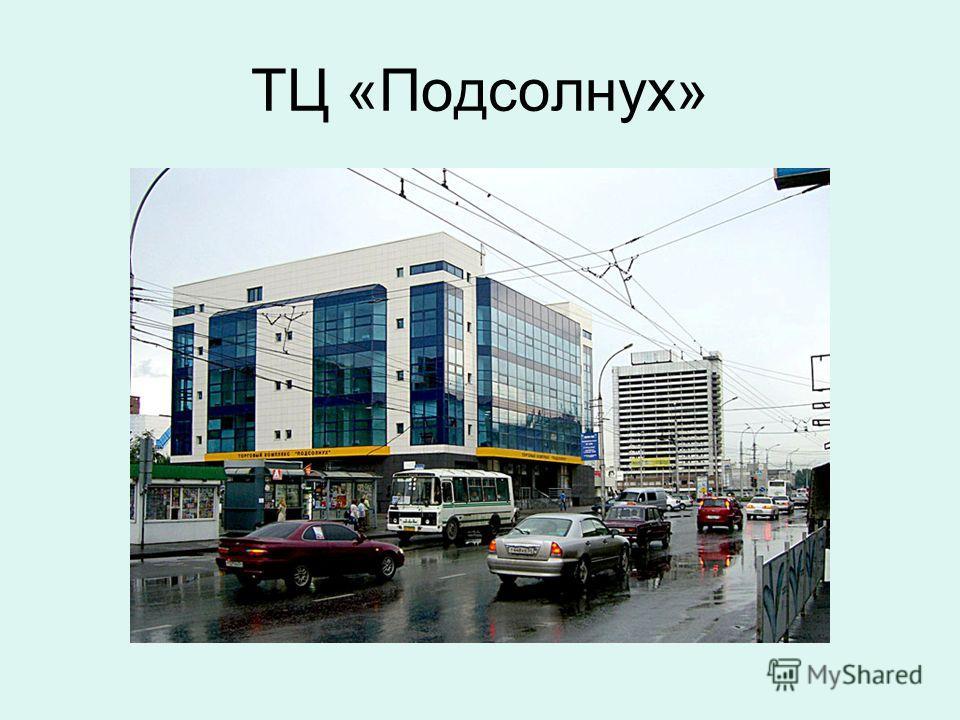 ТЦ «Подсолнух»