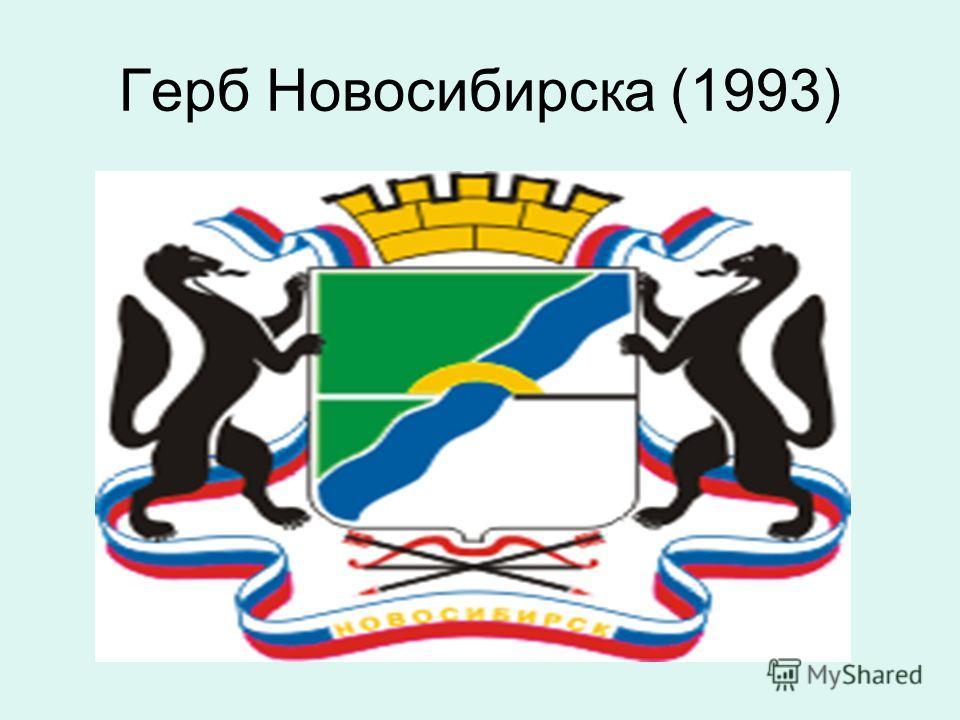 Герб Новосибирска (1993)