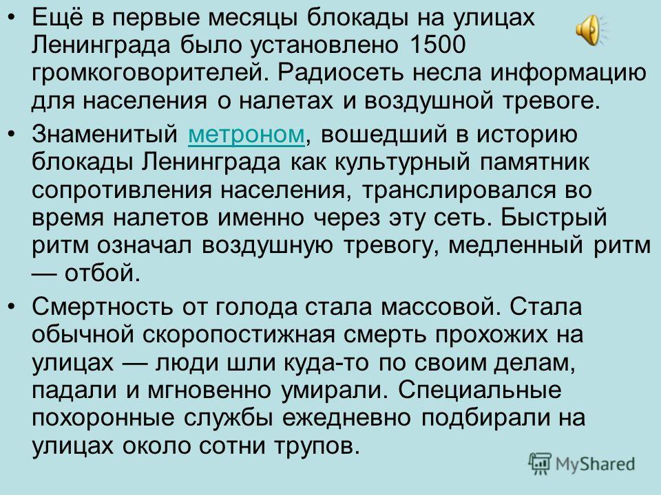 Но Ленинград не сдавался! Наш город в снег до пояса закопан. Но если с крыш на город посмотреть, То улицы похожи на окопы, В которых побывать успела смерть. Мы знаем : Клятвы говорить не просто. Но если в Ленинград ворвётся враг, Мы разорвём последню