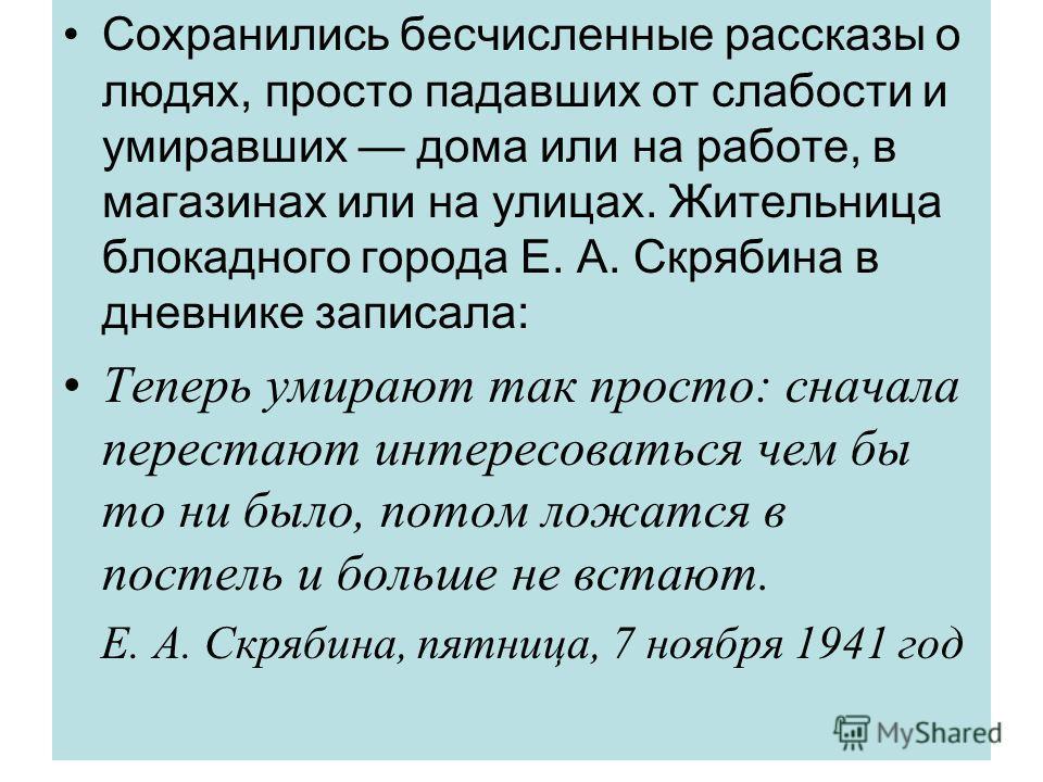 Ещё в первые месяцы блокады на улицах Ленинграда было установлено 1500 громкоговорителей. Радиосеть несла информацию для населения о налетах и воздушной тревоге. Знаменитый метроном, вошедший в историю блокады Ленинграда как культурный памятник сопро