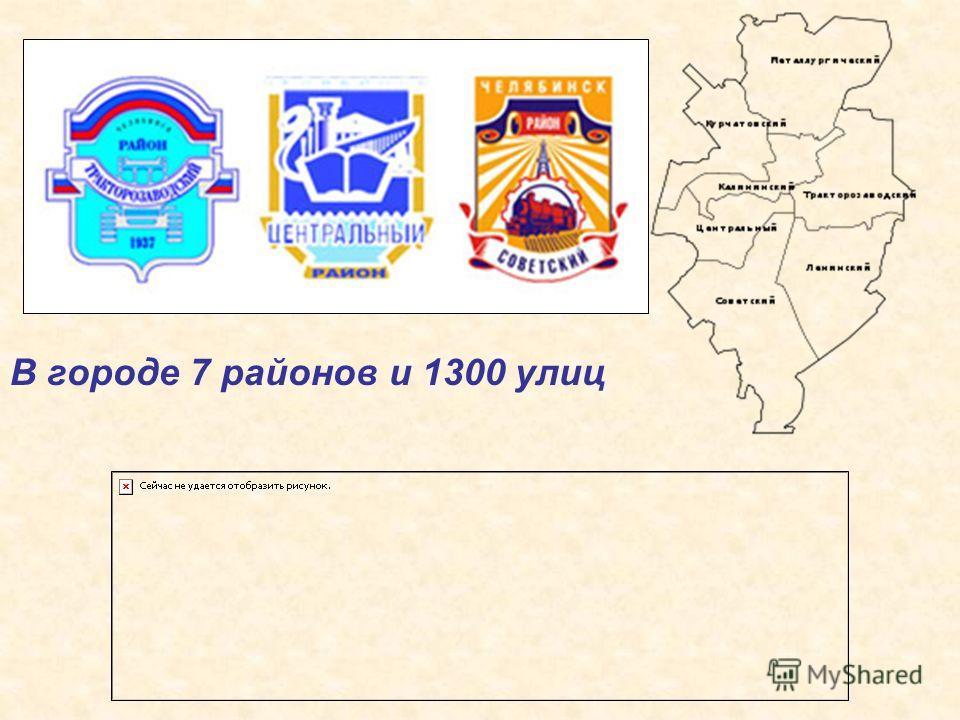 В городе 7 районов и 1300 улиц