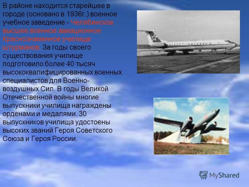 В районе находится старейшее в городе (основано в 1936г.) военное учебное заведение - Челябинское высшее военное авиационное Краснознаменное училище штурманов. За годы своего существования училище подготовило более 40 тысяч высококвалифицированных во
