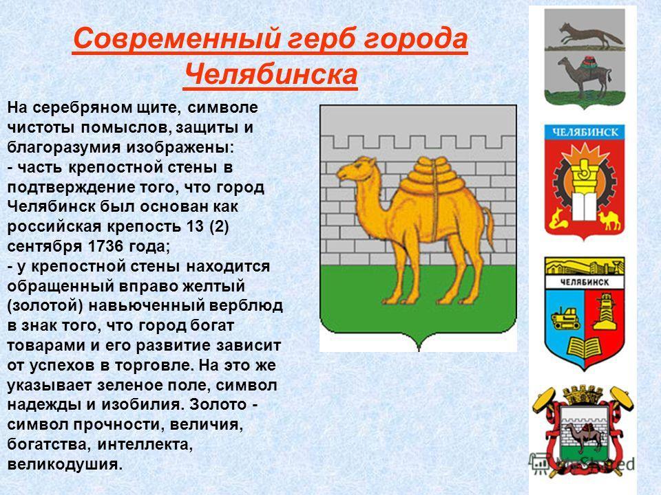 Современный герб города Челябинска На серебряном щите, символе чистоты помыслов, защиты и благоразумия изображены: - часть крепостной стены в подтверждение того, что город Челябинск был основан как российская крепость 13 (2) сентября 1736 года; - у к