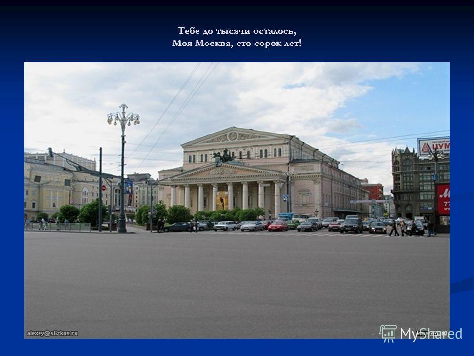 Тебе до тысячи осталось, Моя Москва, сто сорок лет!