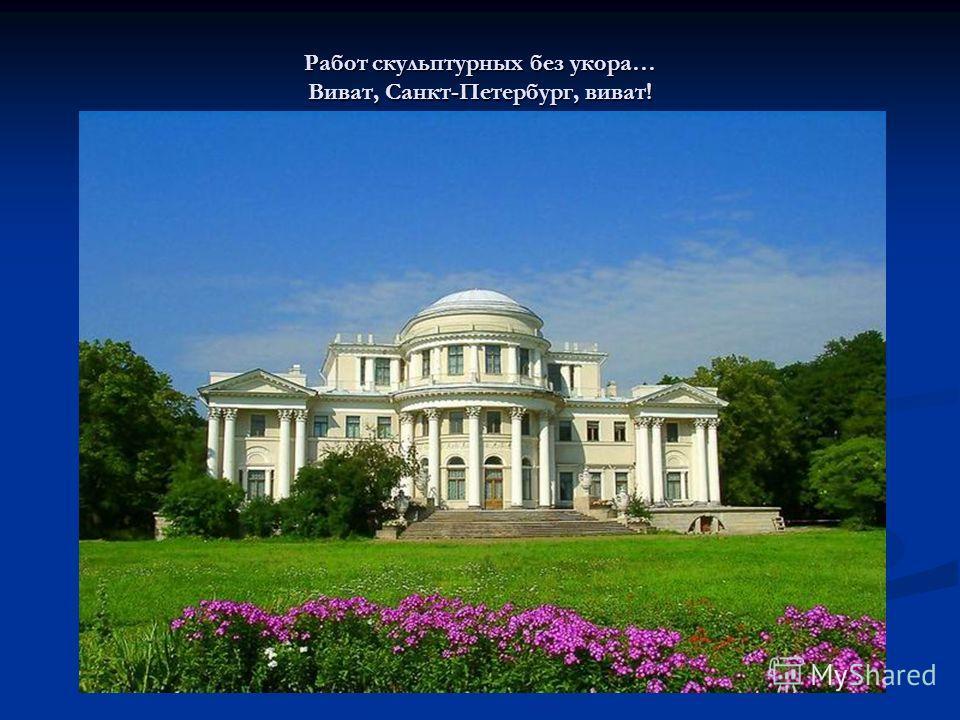 Работ скульптурных без укора… Виват, Санкт-Петербург, виват!