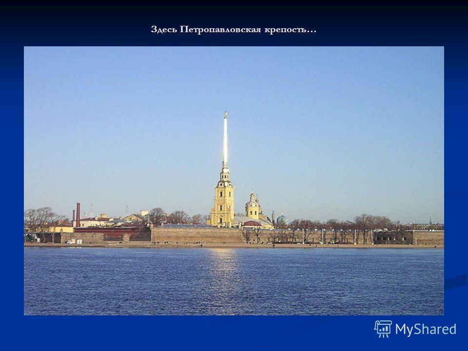 Здесь Петропавловская крепость…