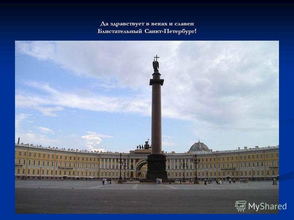 Да здравствует в веках и славен Блистательный Санкт-Петербург!