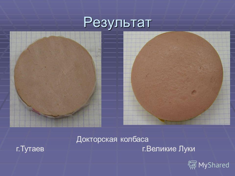 Результат Докторская колбаса г.Тутаев г.Великие Луки