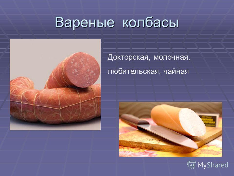 Вареные колбасы Докторская, молочная, любительская, чайная