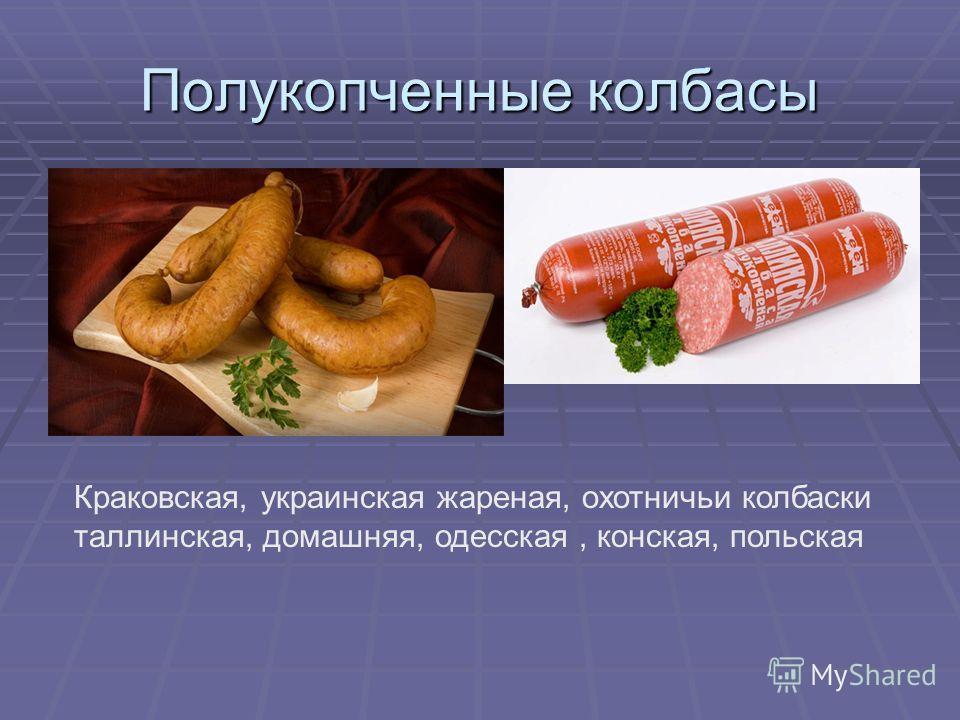 Полукопченные колбасы Краковская, украинская жареная, охотничьи колбаски таллинская, домашняя, одесская, конская, польская