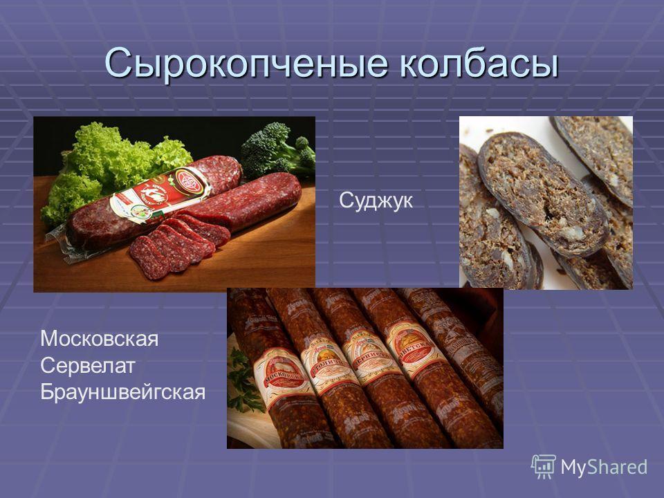 Сырокопченые колбасы Московская Сервелат Брауншвейгская Суджук