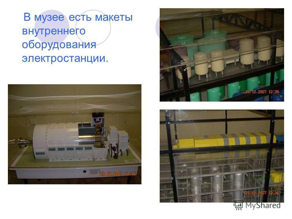 В музее есть макеты внутреннего оборудования электростанции.