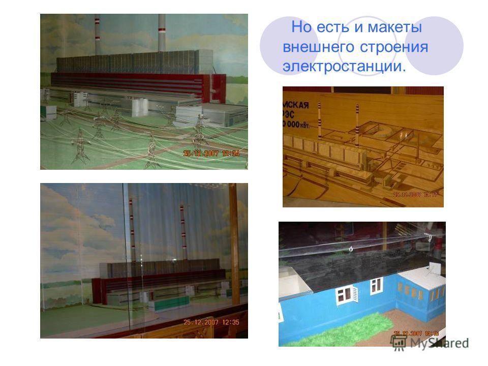 Но есть и макеты внешнего строения электростанции.