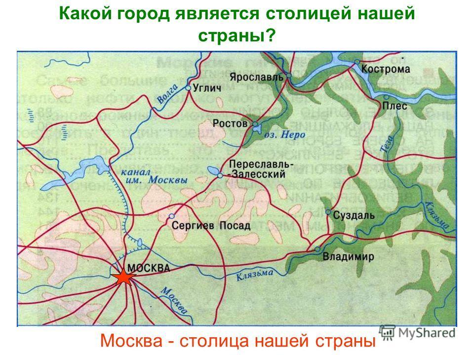 Какой город является столицей нашей страны? Москва - столица нашей страны
